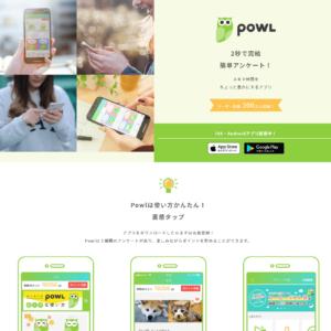Powl(ポール)の画像