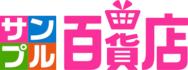 サンプル百貨店のロゴ画像