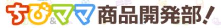 ちび&ママ商品開発部のロゴ画像
