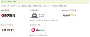 NTTコムリサーチの画像