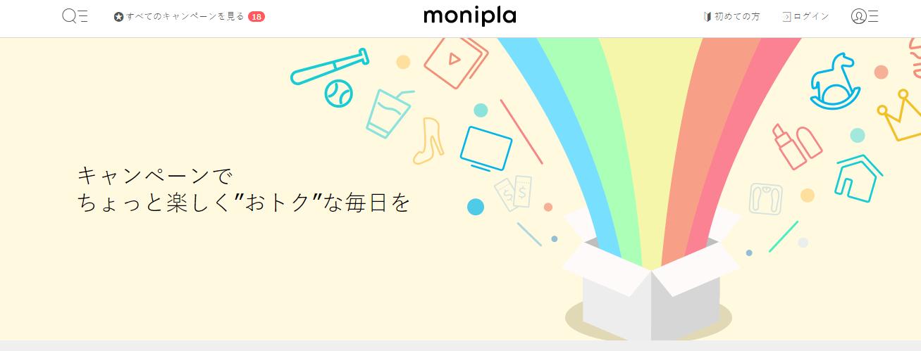 モニプラの画像