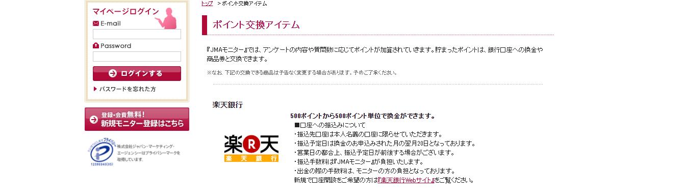 JMAモニターの画像